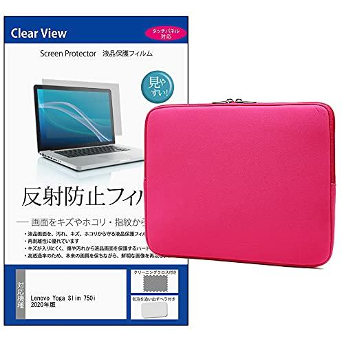 メディアカバーマーケット Lenovo Yoga Slim 750i 2020年版 13.3インチ ケース カバー ピンク と 反射防止 フィルム のセット