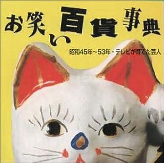 お笑い百貨事典 9 昭和45年〜53年 テレビが育てた芸人