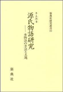 源氏物語研究―女物語の方法と主題 (新典社研究叢書)