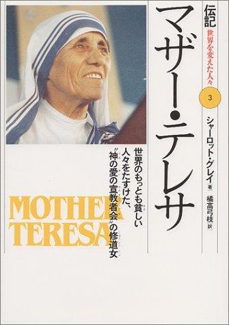 """マザー・テレサ―世界のもっとも貧しい人々をたすけた、""""神の愛の宣教者会""""の修道女 (伝記 世界を変えた人々)の詳細を見る"""
