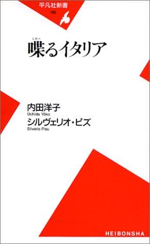 喋るイタリア (平凡社新書)