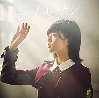 二人セゾン(TYPE-A)(DVD付)