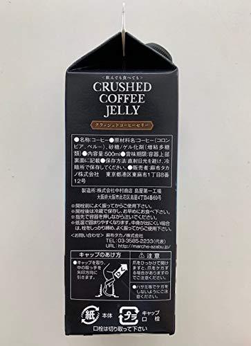麻布タカノ『クラッシュドコーヒーゼリー』