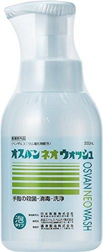 オスバンネオウォッシュ 330ml【医薬部外品】 殺菌 消毒 塩化ベンザルコニウム