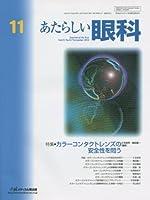 あたらしい眼科 31ー11 特集:カラーコンタクトレンズの安全性を問う