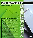 心理学・社会科学研究のための調査系論文の読み方