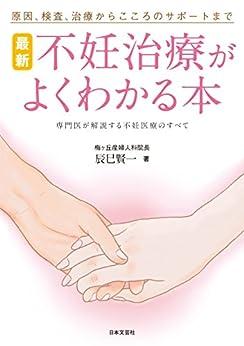 [辰巳賢一]の最新 不妊治療がよくわかる本