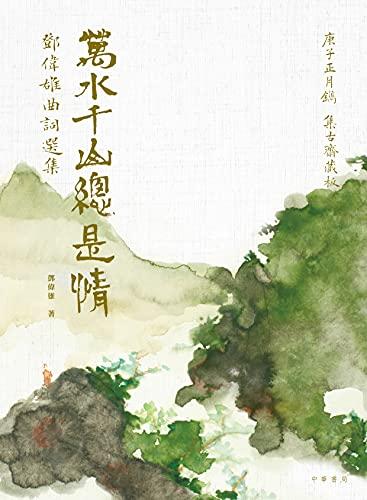 萬水千山總是情: 鄧偉雄曲詞選集 (Traditional Chinese Edition)