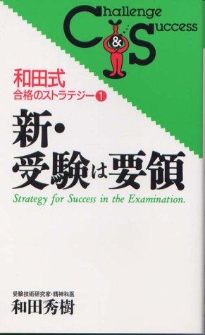 新・受験は要領 (Challenge & Success―和田式合格のストラテジー)