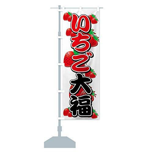 いちご大福 のぼり旗 サイズ選べます(ショート60x150cm 左チチ)