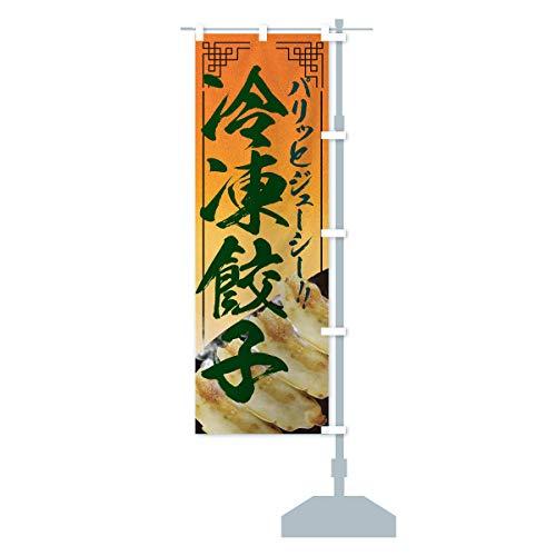 冷凍餃子 のぼり旗 サイズ選べます(ハーフ30x90cm 右チチ)
