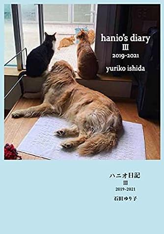 ハニオ日記 III 2019-2021