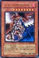 遊戯王カード ホルスの黒炎竜 LV8 SOD-JP008UR