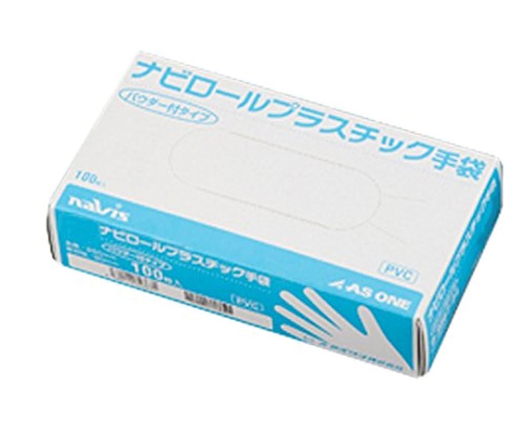 評論家アンカーベーカリーアズワン ナビロールプラスチック手袋(パウダー付き) L 100枚入 /0-9867-01