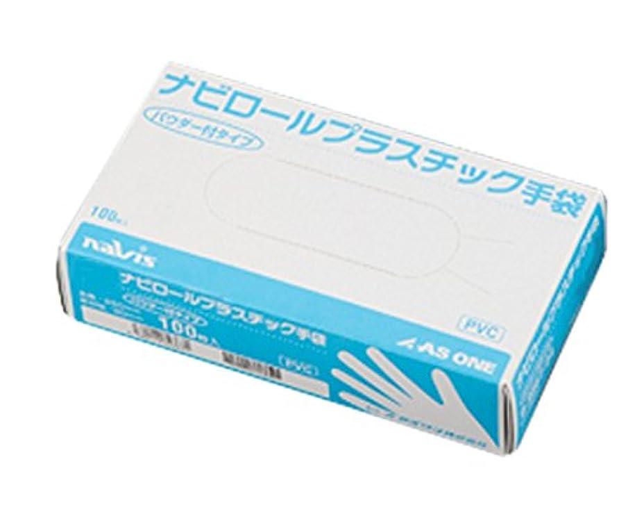 どこにでも小道ガイドラインアズワン ナビロールプラスチック手袋(パウダー付き) M 100枚入