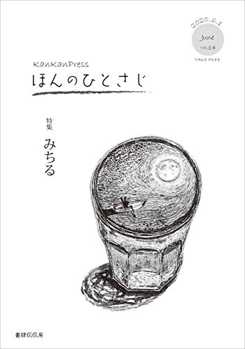KanKanPress ほんのひとさじvol.14