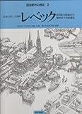北海に面した港町レベック 紀元前10世紀から現代までの変遷史 (図説都市の歴史)