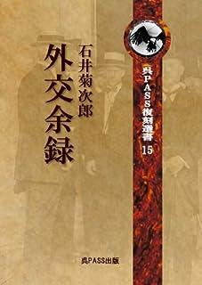 外交余録 石井菊次郎