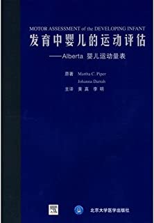 Movement assessment of infant development: Alberta Infant Motor Scale(Chinese Edition)
