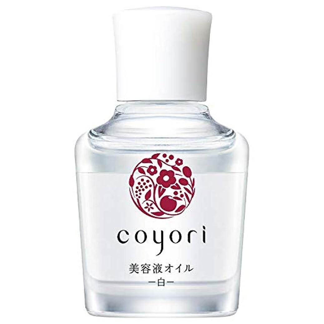 主に噴火悪意のある[公式] コヨリ 美容液オイル-白- 20mL 無添加[高機能 自然派 エイジングケア 乾燥肌 敏感肌 くすみ 乾燥 小じわ 対策用 もっちり ハリ ツヤ フェイスオイル ]