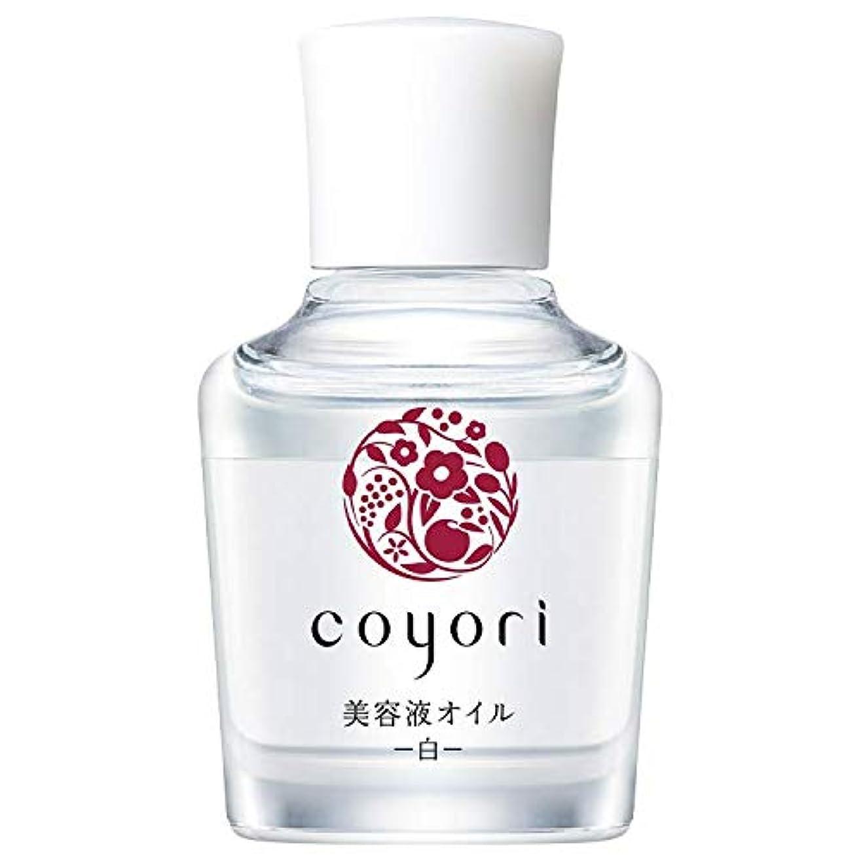 不健全犯す有料[公式] コヨリ 美容液オイル-白- 20mL 無添加[高機能 自然派 エイジングケア 乾燥肌 敏感肌 くすみ 乾燥 小じわ 対策用 もっちり ハリ ツヤ フェイスオイル ]