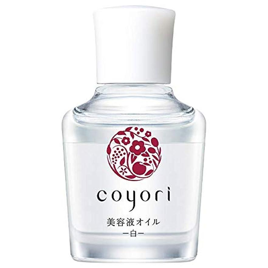 お客様ばか居住者Coyori コヨリ 美容液オイル-白- 20mL 無添加[高機能 自然派 エイジングケア 乾燥肌 敏感肌 くすみ 乾燥 小じわ 対策用 もっちり ハリ ツヤ フェイスオイル ]
