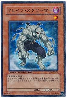 Yu-Gi-Oh! DT08-JP004 - Grave Squirmer - Rare Japan