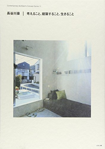 長谷川豪―考えること、建築すること、生きること (現代建築家コンセプト・シリーズ)
