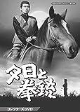 夕日と拳銃 コレクターズDVD【昭和の名作ライブラリー 第73集】[DVD]