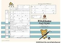 【令和対応】役所に提出できるリラックマ婚姻届 リラックマ(ボーダー)