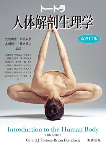トートラ人体解剖生理学 原書11版の詳細を見る