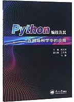 Python编程及其在网络科学中的应用
