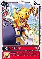 デジモンカードゲーム ST7-02 アグモン C