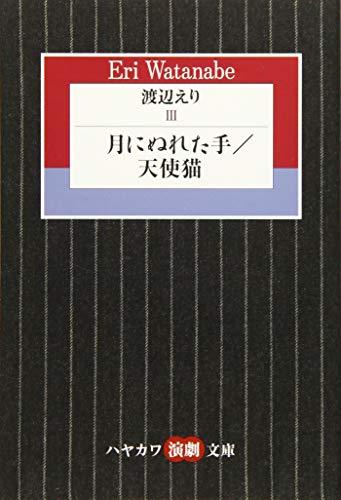 渡辺えり3: 月にぬれた手/天使猫 (ハヤカワ演劇文庫)の詳細を見る