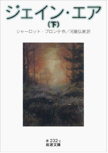 ジェイン・エア(下) (岩波文庫)