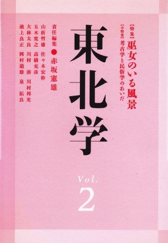 東北学〈Vol.2〉特集・巫女のいる風景