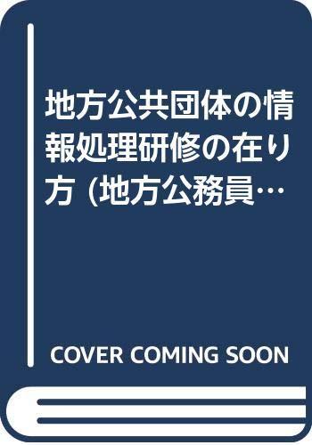 地方公共団体の情報処理研修の在り方 (地方公務員のためのコンピュータ研修叢書)の詳細を見る