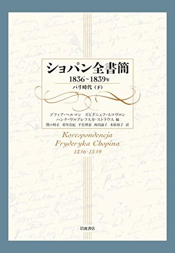 ショパン全書簡 1836~1839年: パリ時代(下)の詳細を見る