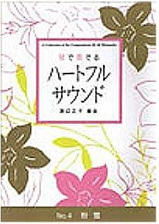 渡辺正子 箏曲 楽譜 子供の為のメドレー (送料など込)