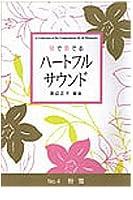 渡辺正子 箏曲 楽譜 粉雪 (送料など込)