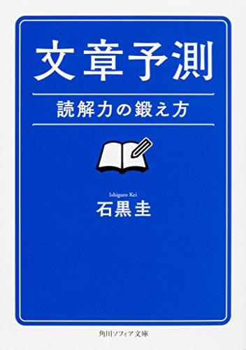 文章予測 読解力の鍛え方 (角川ソフィア文庫)の詳細を見る