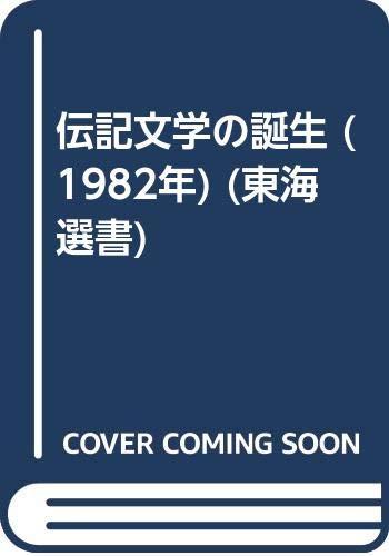 伝記文学の誕生 (1982年) (東海選書)の詳細を見る