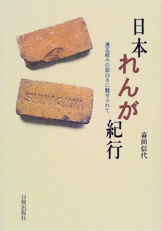 日本れんが紀行―煉瓦組みの面白さに魅せられて