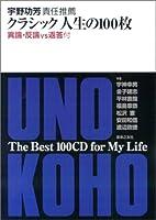 クラシック人生の100枚―異論・反論vs返答付 (Ontomo mook)