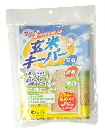 玄米キーパー 1枚入り袋(30kg玄米袋まるごと脱気して鮮度維持・防虫に)