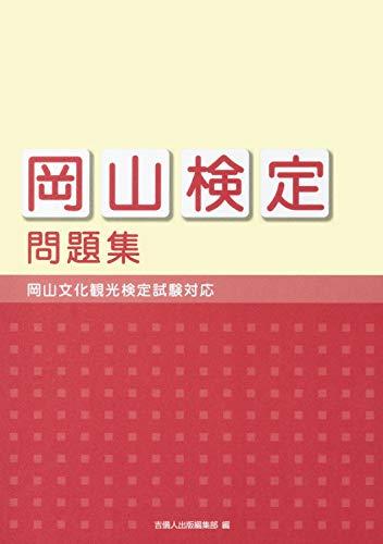 「岡山検定」問題集 -岡山文化観光検定試験対応-