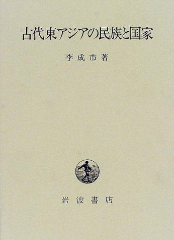 古代東アジアの民族と国家の詳細を見る