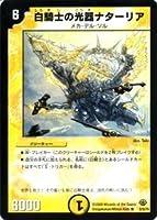 デュエルマスターズ 【 白騎士の光器ナターリア 】 DM33-008R 《神化編2》