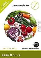 創造素材 食(7) フルーツ&ベジタブル