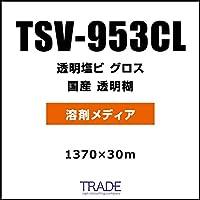 TSV-953CL 1370×30 溶剤メディア